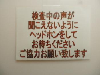 がん検診3.JPG