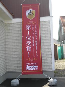 スウェーデンハウス.JPG