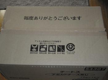 チートス箱1.JPG